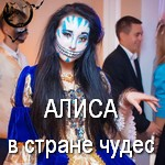 Шоу-Балет и Театр танца ART DANCE CLUB, Алиса в стране чудес, кот, кролик, шляпочник, KADC, ADC, ADCShow, KADCShow